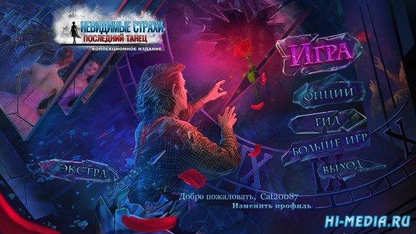 Невидимые страхи 3: Последний танец Коллекционное издание (2018) RUS