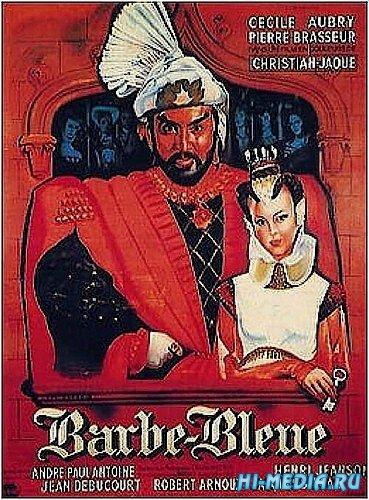Синяя борода / Barbe-Bleue (1951) VHSRip