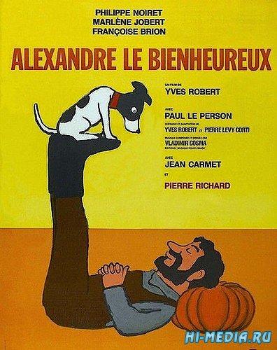 Счастливчик Александр / Alexandre le bienheureux (1968)DVDRip