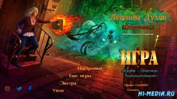 Легенды Духов: Лесной призрак Коллекционное издание (2018) RUS