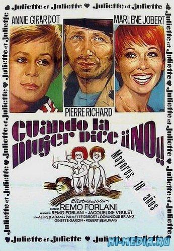 Жюльет и Жюльет / Juliette et Juliette (1974) TVRip