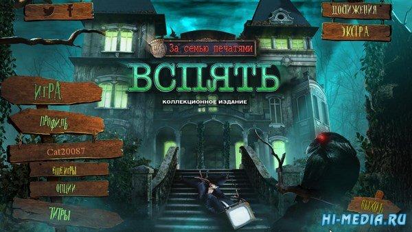 За семью печатями 17: Вспять Коллекционное издание (2019) RUS