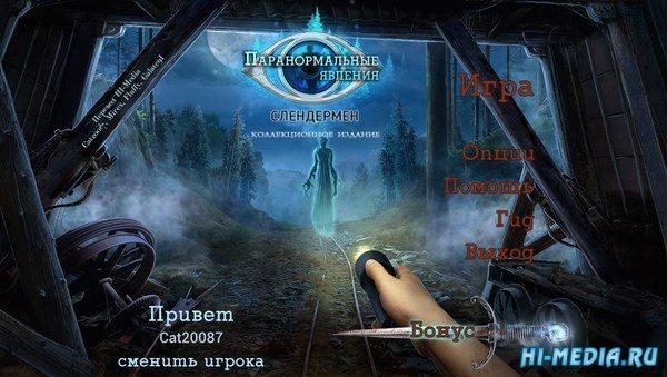 Паранормальные явления 2: Слендермен Коллекционное издание (2019) RUS