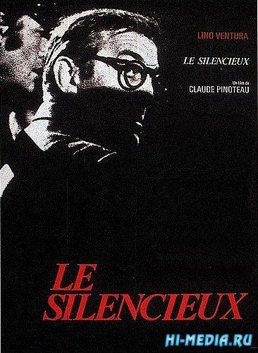 Молчаливый / Le silencieux (1973) DVDRip
