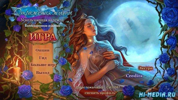 Отражения жизни 7: Ускользающая надежда Коллекционное издание (2019) RUS
