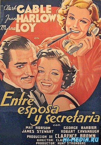 Жена против секретарши / Wife vs. Secretary (1936) DVDRip