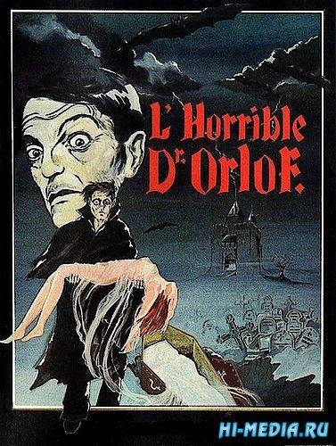 Ужасный доктор Орлофф / Gritos en la noche (1962) DVDRip