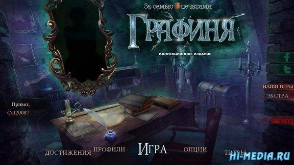 За семью печатями 18: Графиня Коллекционное издание (2019) RUS