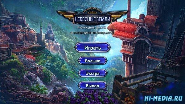 Небесные земли: Пробуждение гигантов Коллекционное издание (2019) RUS