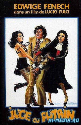 Судья / La pretora (1976) DVDRip