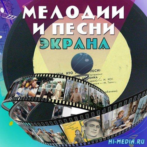 VA - Мелодии и песни экрана 50-60-х (2019) MP3