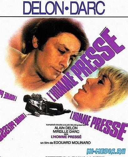 Спешащий человек / L'homme presse (1977) HDRip