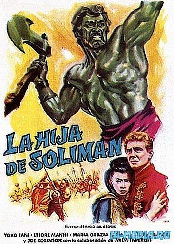 Урсус и татарская девочка / Ursus e la ragazza tartara (1961) DVDRip