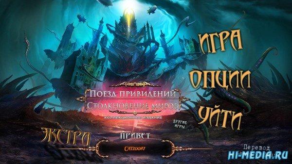 Поезд привидений 3: Столкновение миров Коллекционное издание (2019) RUS