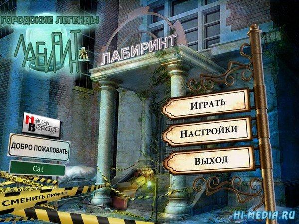 Городские легенды: Лабиринт (2011) RUS