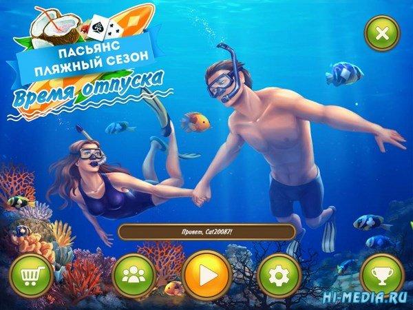 Пасьянс: Пляжный сезон 5. Время отпуска (2019) RUS