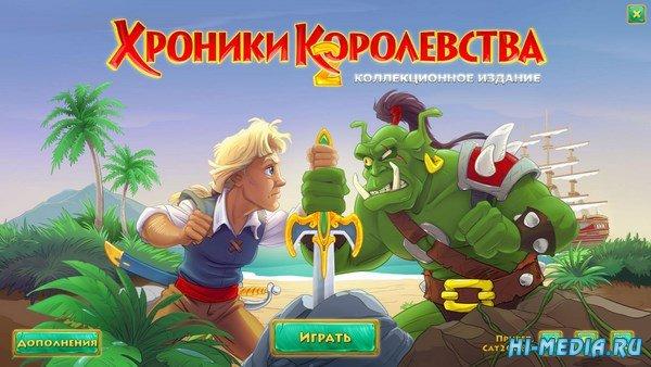Хроники королевства 2 Коллекционное издание (2019) RUS