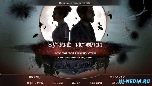 Жуткие истории: Кто таится между стен Коллекционное издание (2019) RUS