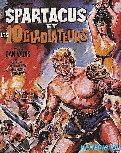 Спартак и 10 гладиаторов / Gli invincibili dieci gladiatori (1964) DVDRip
