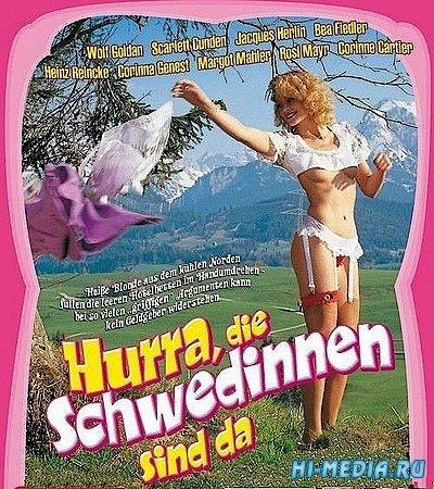 Ура! Шведки приехали / Hurra - Die Schwedinnen sind da (1978) DVDRip