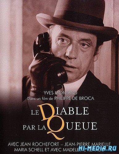 Дьявола за хвост / Le diable par la queue (1969) DVDRip