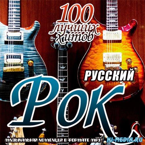 VA - Русский рок. 100 лучших хитов (2019) MP3