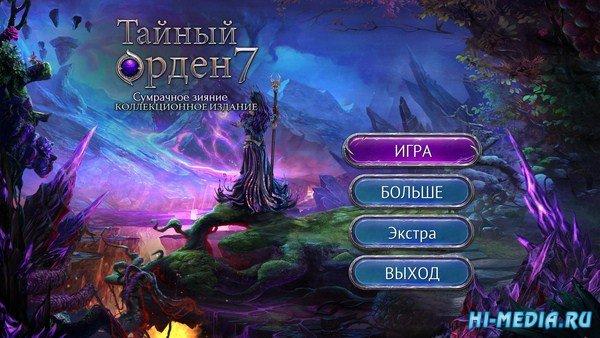 Тайный орден 7: Сумрачное зияние Коллекционное издание (2019) RUS