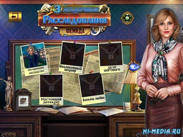 Загадочные расследования 4: Фемида (2019) RUS