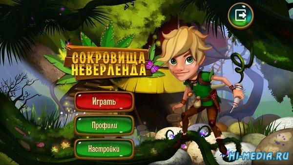 Сокровища Неверленда (2019) RUS