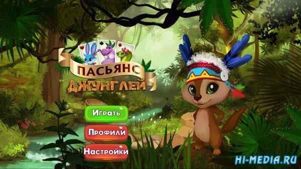 Пасьянс джунглей 2 (2019) RUS