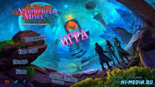 Лабиринты мира 9: Затерянный остров Коллекционное издание (2019) RUS