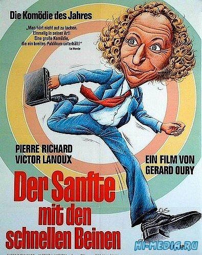 Побег / La carapate (1978) DVDRip