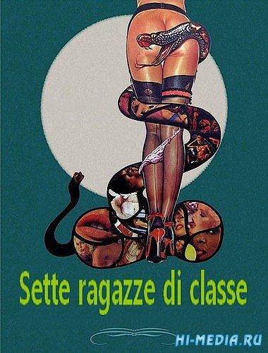 Семь опасных девушек / Sette ragazze di classe (1979) DVDRip