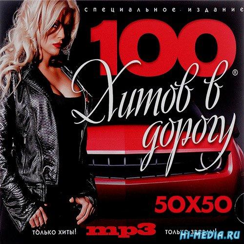 VA - 100 Хитов в дорогу 50х50 (2019) MP3