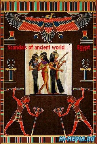 Скандалы древнего мира. Египет / Scandals of the Ancient World. Egypt (2008) TVRip