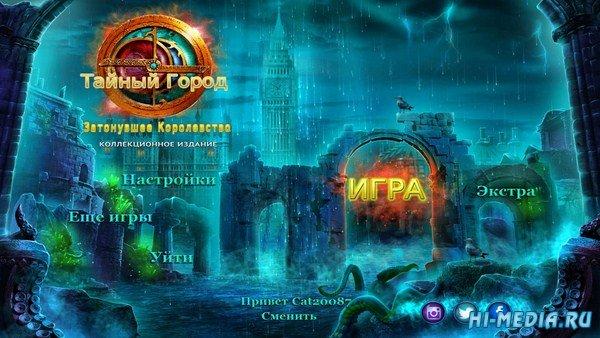 Тайный город 2: Затонувшее Королевство Коллекционное издание (2019) RUS