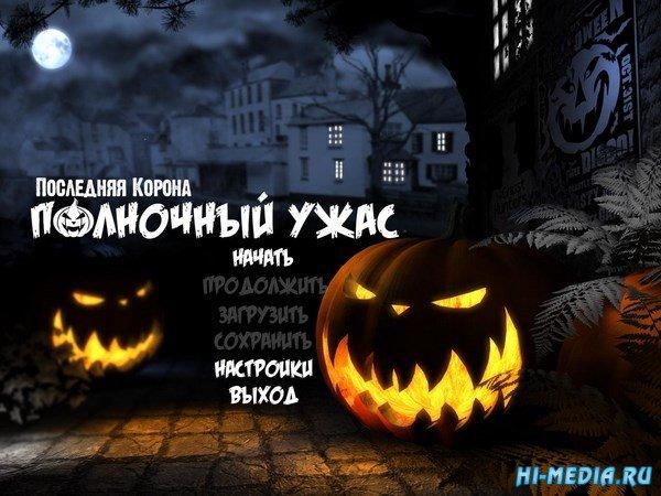 Последняя корона: Полночный ужас (2015) RUS