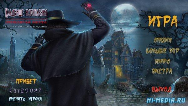 Кладбище искупления 13: Проклятая метка  Коллекционное издание (2019) RUS