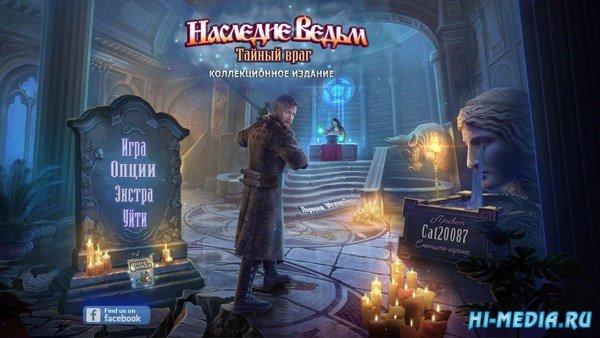 Наследие Ведьм 12: Тайный враг Коллекционное издание (2019) RUS