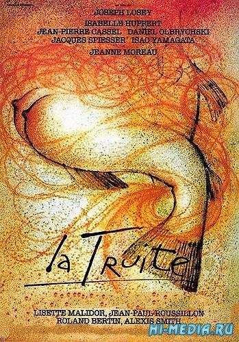 Форель / La truite (1982) DVDRip