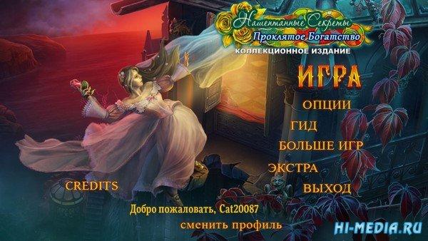 Нашептанные секреты 9: Проклятое богатство Коллекционное издание (2019) RUS