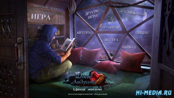 Досье Андерсена 2: Цена жизни Коллекционное издание (2019) RUS