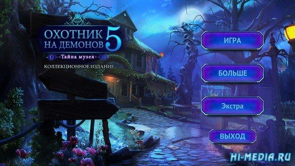 Охотник на демонов 5: Тайна музея Коллекционное издание (2019) RUS