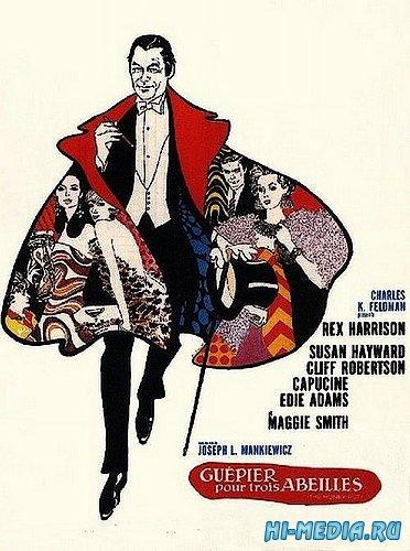 Горшочек меда / The Honey Pot (1967) DVDRip
