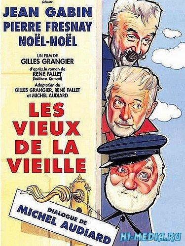Старая гвардия / Les vieux de la vieille (1960) DVDRip