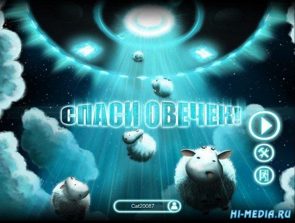 Спаси овечек (2011) RUS