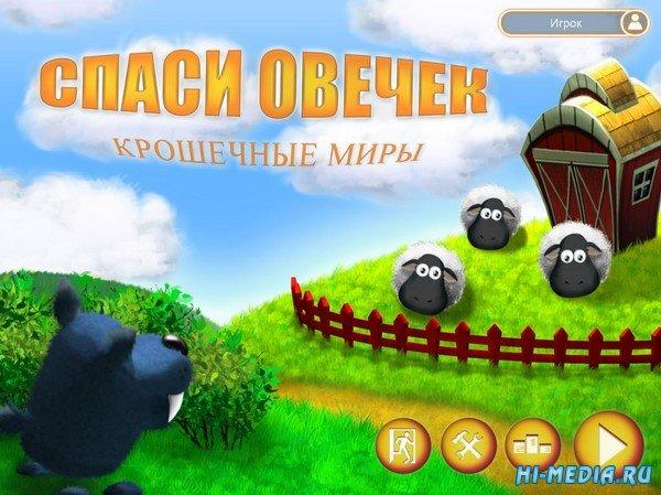 Спаси овечек: Крошечные миры (2012) RUS