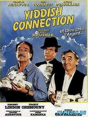 Еврейская связь / Yiddish Connection (1986) TVRip