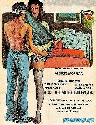 Непокорность / La disubbidienza (1981) VHSRip