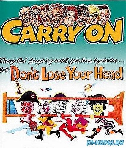 Так держать... Не терять головы! / Don't Lose Your Head (1967) DVDRip
